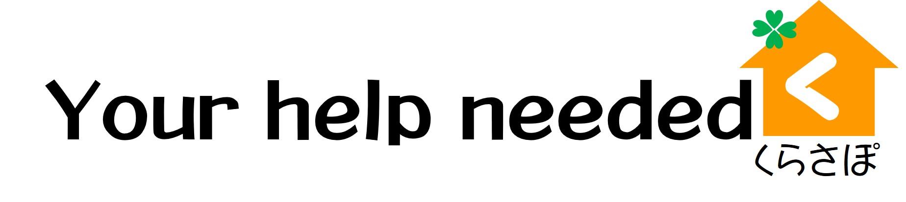 くらさぽ Your help needed|ボランティア・寄付・資金調達 クレジット決済可能な寄付・資金調達サイト